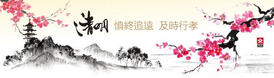 清明節-春假