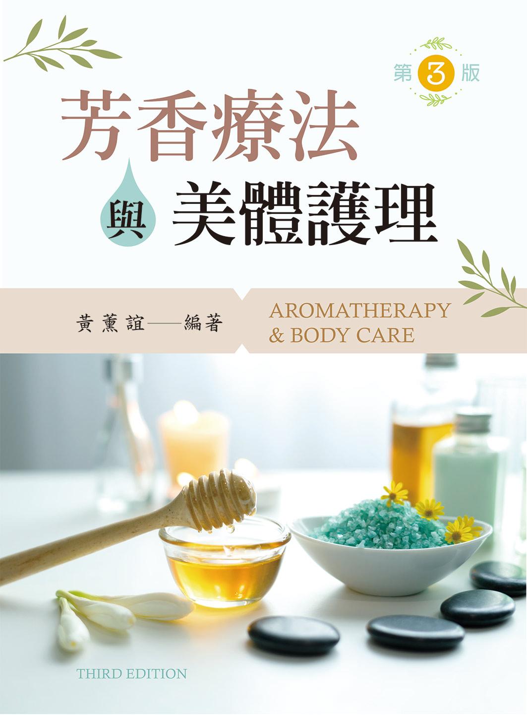 芳香療法美體護理(第三版)