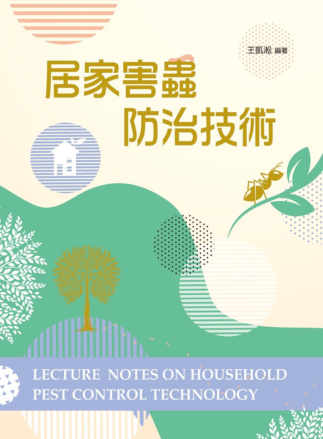 居家害蟲防治技術