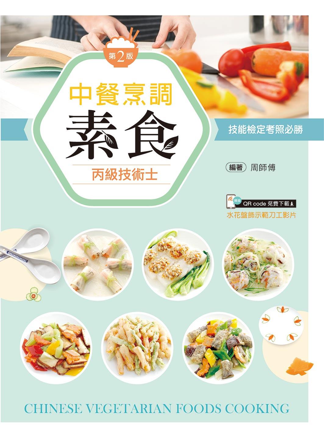中餐烹調素食丙級技能檢定考照必勝(第二版)