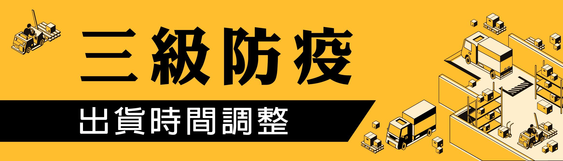 三級防疫~~新文京因應措施