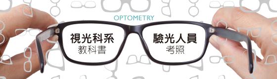視光科系--應考系列