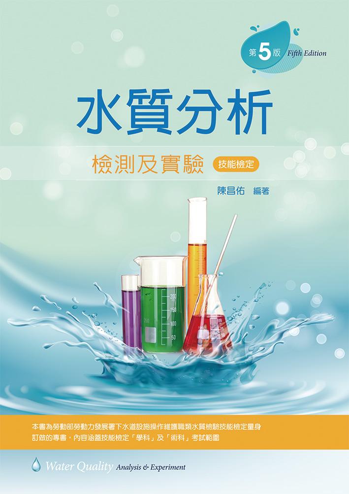 水質分析檢測及實驗(第五版)