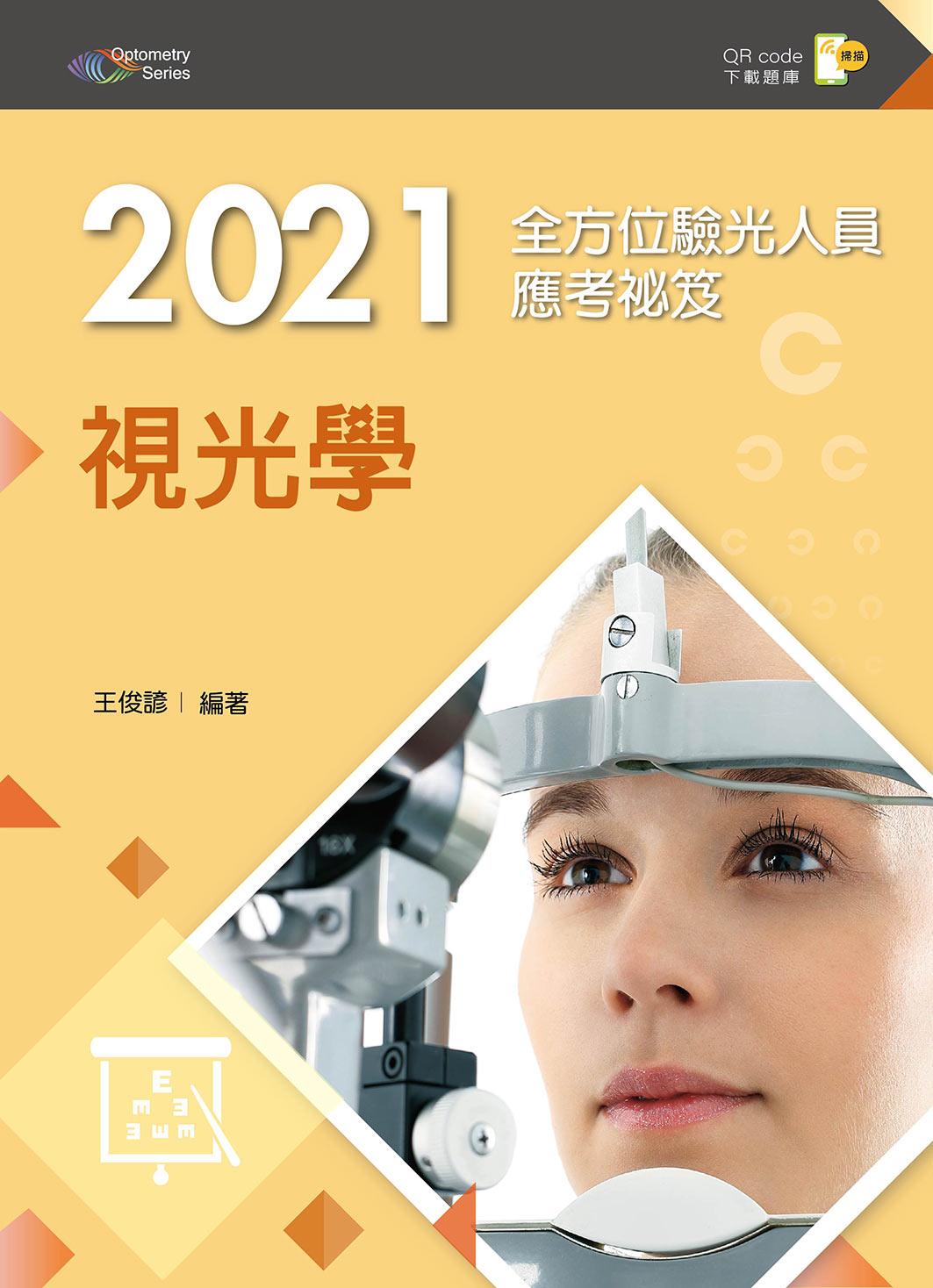 2021全方位驗光人員應考祕笈──視光學