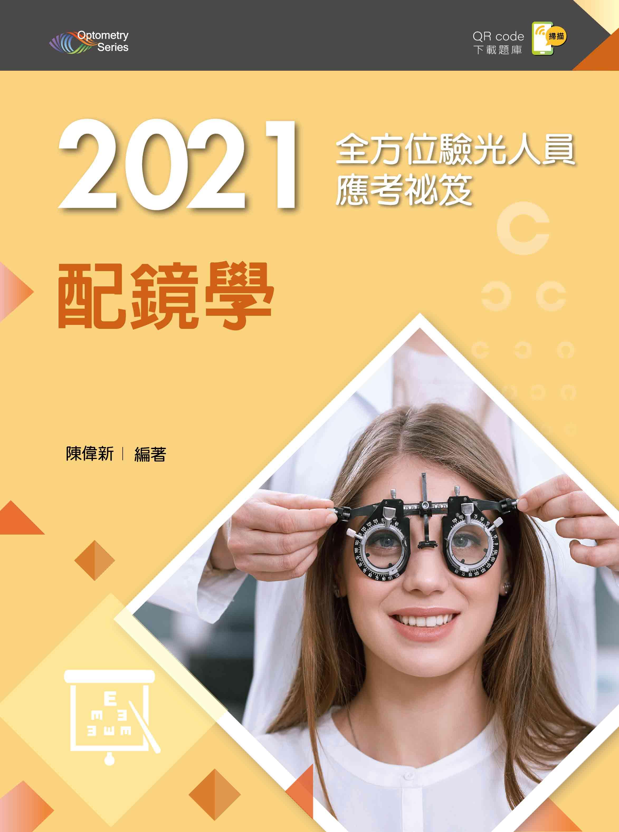 2021驗光人員應考祕笈──配鏡學