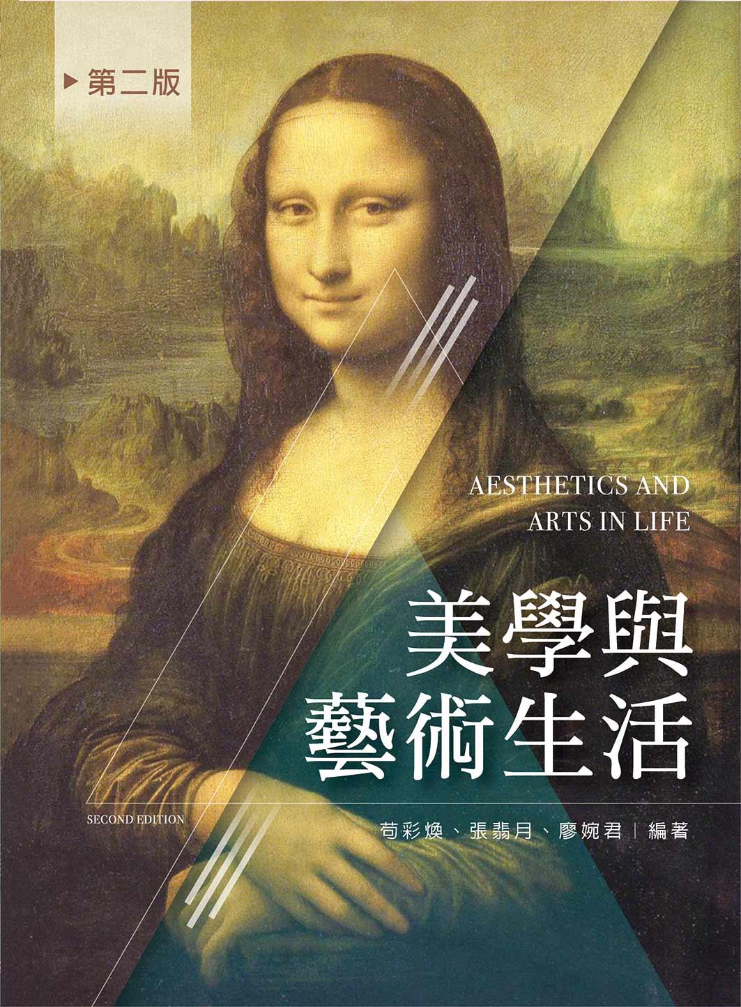 美學與藝術生活(第二版)