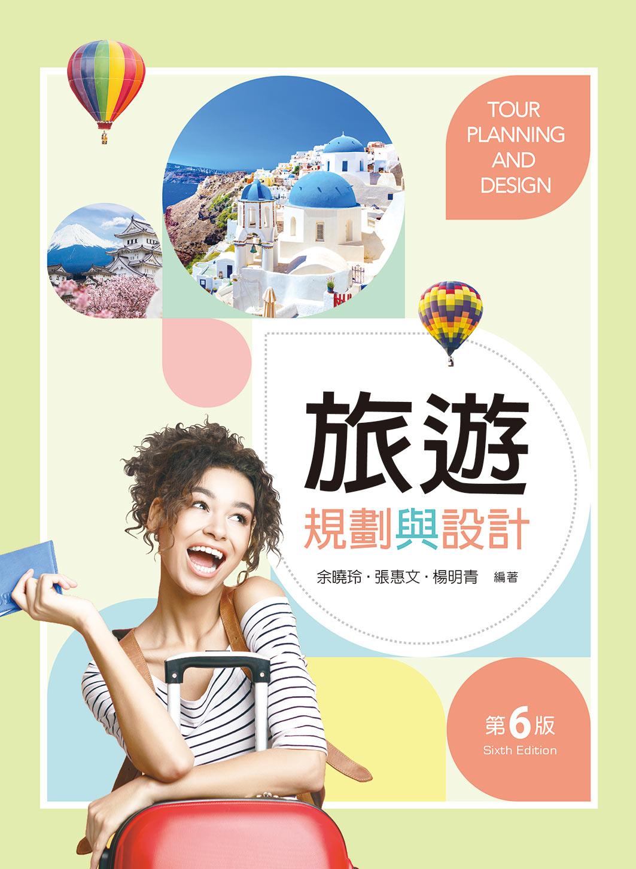 旅遊規劃與設計(第六版)