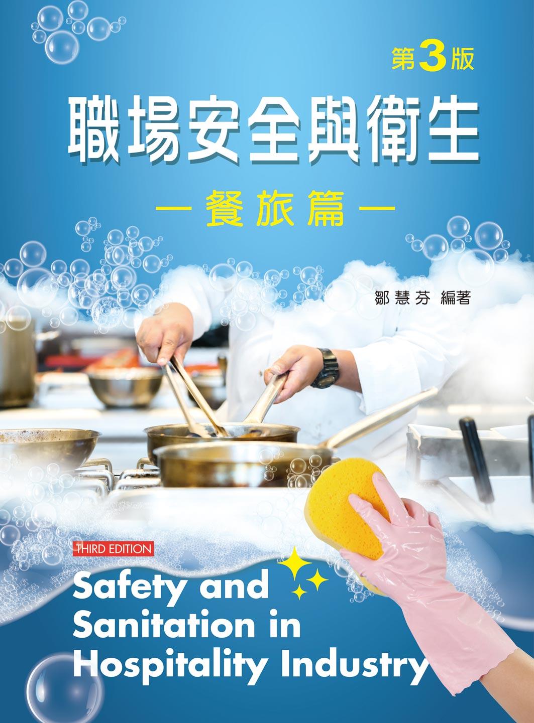 職場安全與衛生──餐旅篇(第三版)